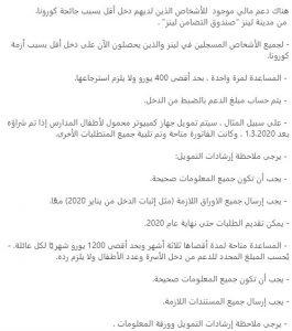 Übersetzung Arabisch
